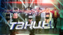 Шоу «Танцы на ТНТ»: Каков телеканал — такие на нём и танцы
