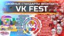 VK Fest: Двойные стандарты ВКонтакте