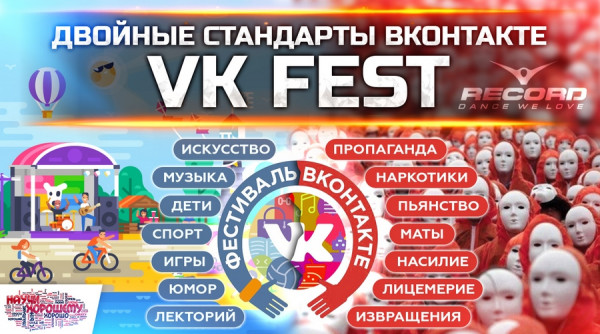 vk-fest-dvoynyie-standartyi-vkontakte (1)