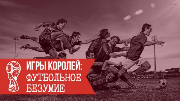 Игры королей: Футбольное безумие
