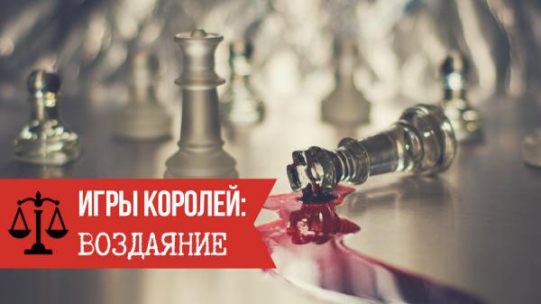 igryi koroley vozdayanie 1 Игры Королей: Музыкальный блицкриг