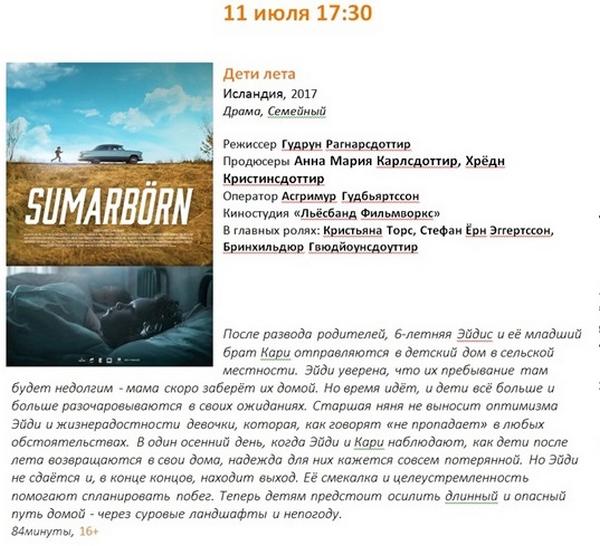 kak-raschelovechit-s-pomoshhyu-kino (2)