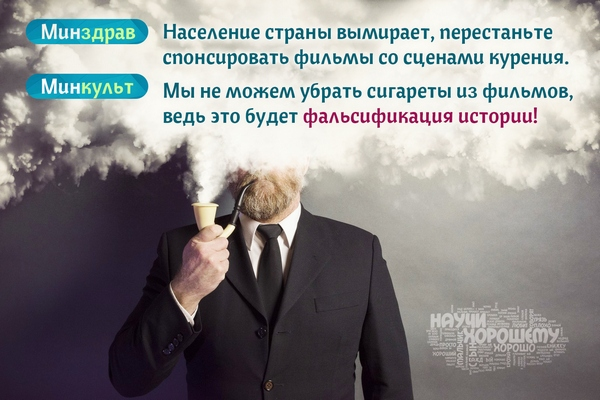 sigaretyi v filmah 4 Сигареты в фильмах: Художественный образ или пропаганда?