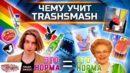 Чему учит TrashSmash?