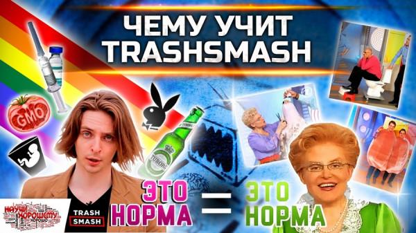chemu-uchit-trashsmash (1)