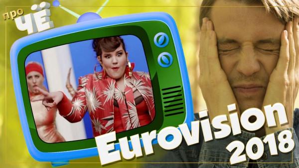 И это лучшие?! Eurovision – 2018: Разбор песен