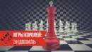 Игры королей: Эндшпиль