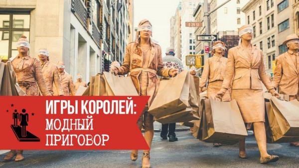 igryi koroley modnyiy prigovor 1 Игры Королей: Музыкальный блицкриг