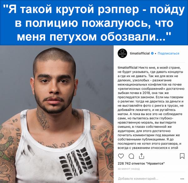 boykot egoru kridu timati 6 Дагестан подаёт пример всей России: Бойкот Егору Криду и Тимати!