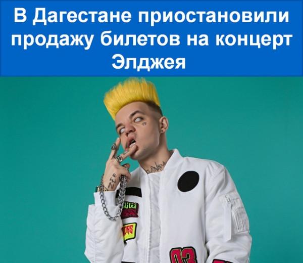 boykot egoru kridu timati 9 Дагестан подаёт пример всей России: Бойкот Егору Криду и Тимати!