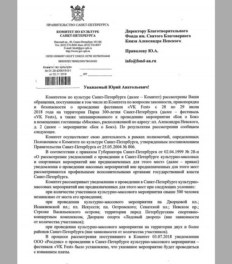 kak mvd sankt peterburga pokryivaet eldzheya i vk fest 004 1 Как МВД Санкт Петербурга покрывает Элджея и VK Fest