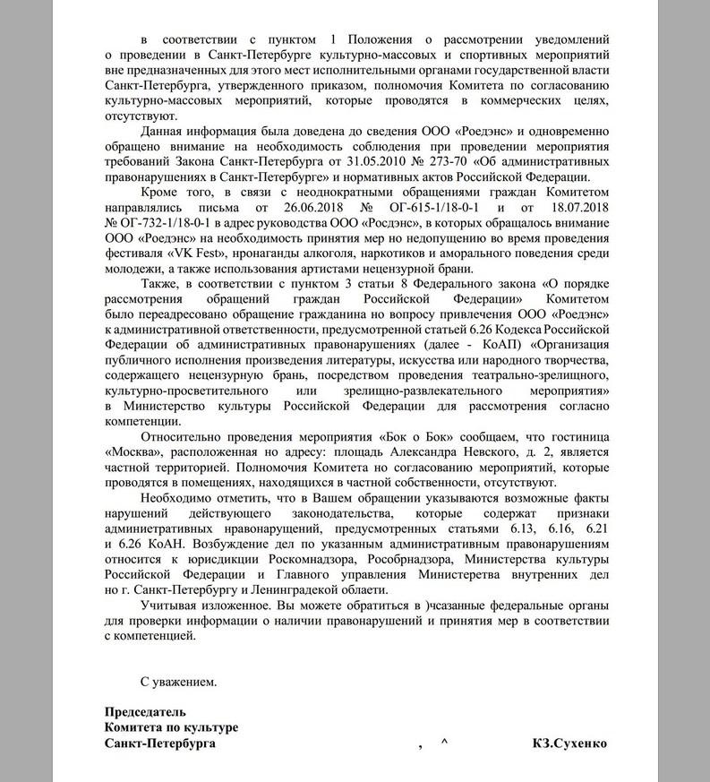 kak mvd sankt peterburga pokryivaet eldzheya i vk fest 004 2 Как МВД Санкт Петербурга покрывает Элджея и VK Fest