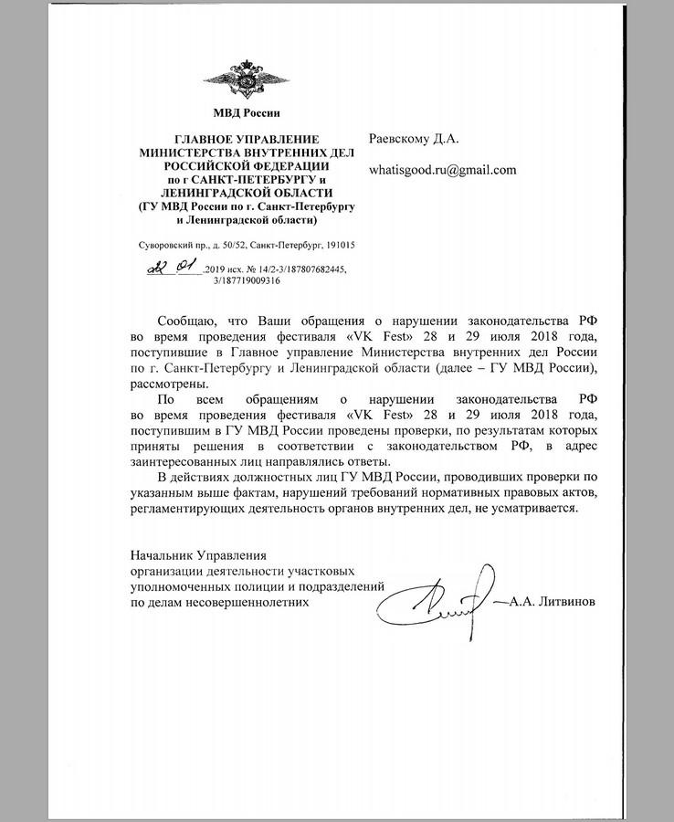 kak mvd sankt peterburga pokryivaet eldzheya i vk fest 078 Как МВД Санкт Петербурга покрывает Элджея и VK Fest