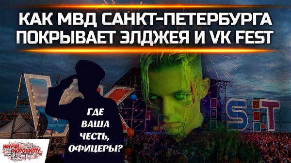 kak-mvd-sankt-peterburga-pokryivaet-eldzheya-i-vk-fest (1)