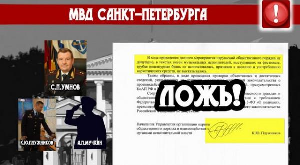 kak mvd sankt peterburga pokryivaet eldzheya i vk fest 2 Как МВД Санкт Петербурга покрывает Элджея и VK Fest