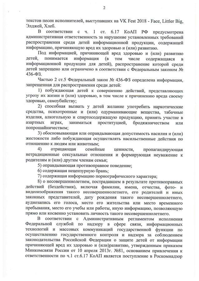 kak mvd sankt peterburga pokryivaet eldzheya i vk fest 23 2 Как МВД Санкт Петербурга покрывает Элджея и VK Fest