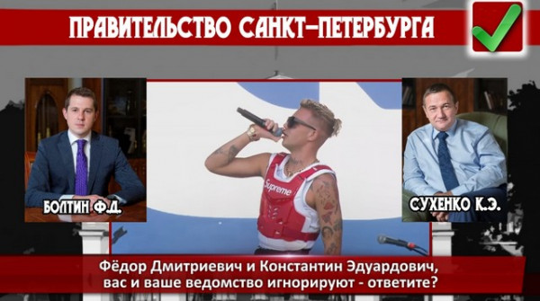 kak mvd sankt peterburga pokryivaet eldzheya i vk fest 3 Как МВД Санкт Петербурга покрывает Элджея и VK Fest