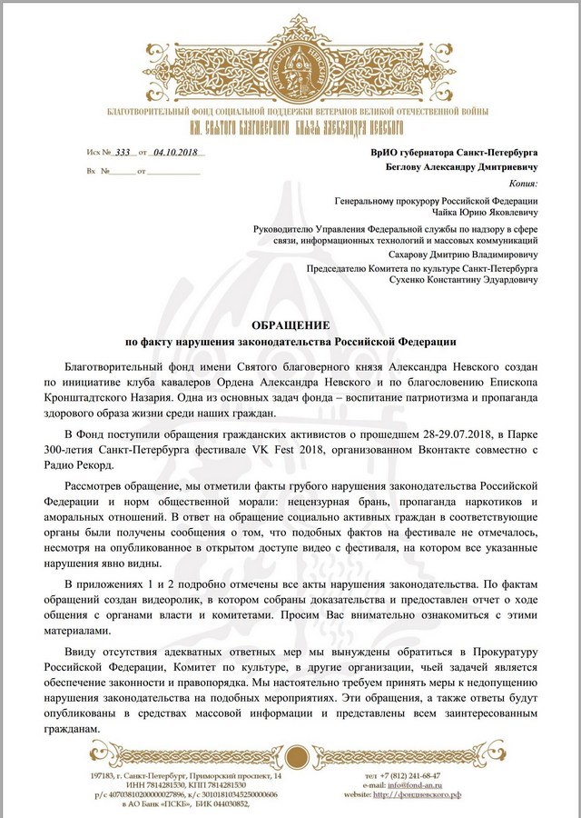 kak mvd sankt peterburga pokryivaet eldzheya i vk fest 8 1 Как МВД Санкт Петербурга покрывает Элджея и VK Fest