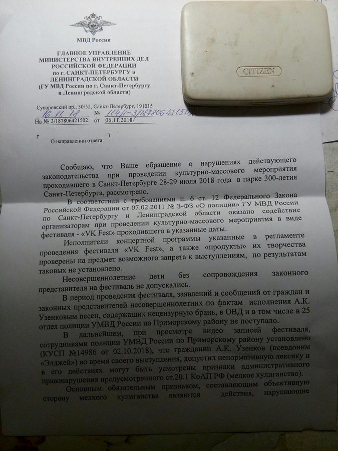 kak mvd sankt peterburga pokryivaet eldzheya i vk fest 8 11 Как МВД Санкт Петербурга покрывает Элджея и VK Fest