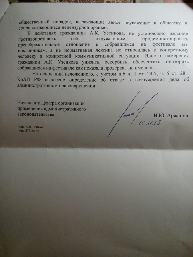 kak mvd sankt peterburga pokryivaet eldzheya i vk fest 8 2 Как МВД Санкт Петербурга покрывает Элджея и VK Fest