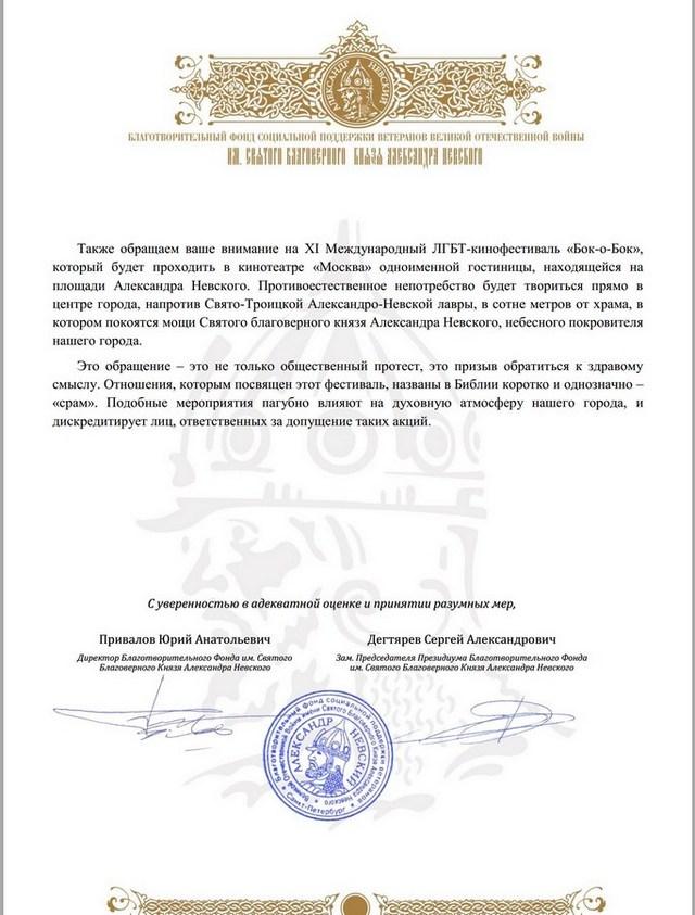 kak mvd sankt peterburga pokryivaet eldzheya i vk fest 8 3 Как МВД Санкт Петербурга покрывает Элджея и VK Fest