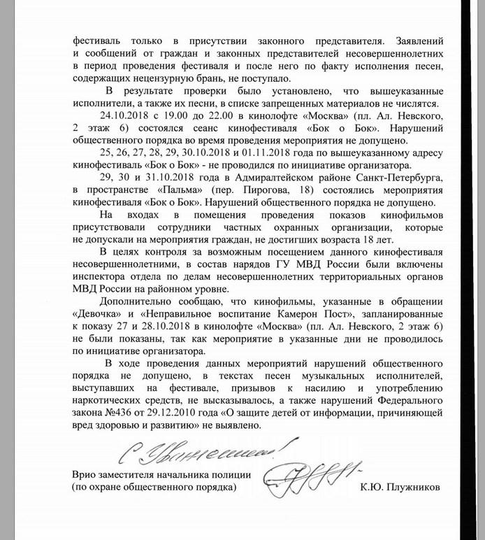 kak mvd sankt peterburga pokryivaet eldzheya i vk fest 9 1 Как МВД Санкт Петербурга покрывает Элджея и VK Fest