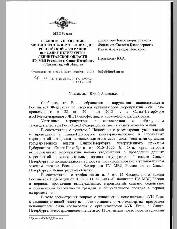 kak mvd sankt peterburga pokryivaet eldzheya i vk fest 9 2 Как МВД Санкт Петербурга покрывает Элджея и VK Fest