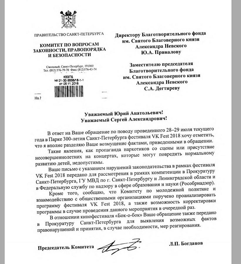 kak mvd sankt peterburga pokryivaet eldzheya i vk fest 9 3 Как МВД Санкт Петербурга покрывает Элджея и VK Fest