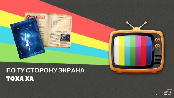 po-tu-storonu-ekrana-11