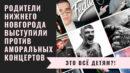 Это всё детям?! Родители Нижнего Новгорода выступили против аморальных концертов