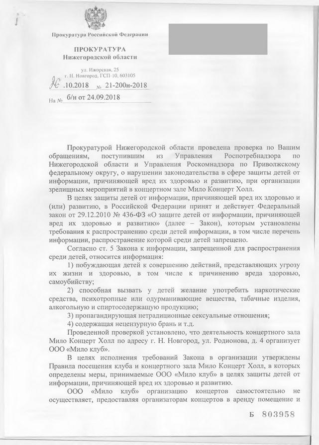 roditeli-nizhnego-novgoroda-vyistupili-protiv-amoralnyih-kontsertov-3 (1)