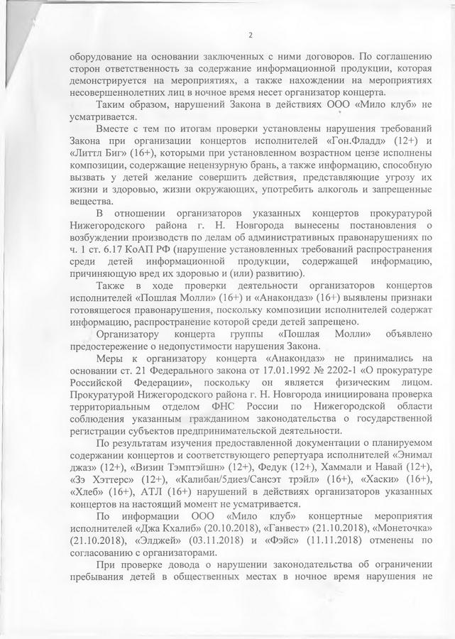 roditeli-nizhnego-novgoroda-vyistupili-protiv-amoralnyih-kontsertov-3 (2)