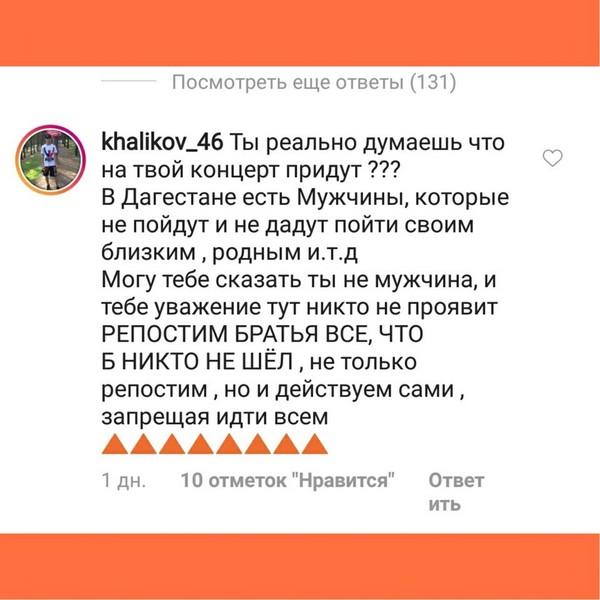 v dagestane boykotiruyut kontsert egora krida 2 1 «Кто пойдёт — тот петух!» В Дагестане бойкотируют концерт Егора Крида