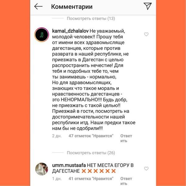 v dagestane boykotiruyut kontsert egora krida 2 2 «Кто пойдёт — тот петух!» В Дагестане бойкотируют концерт Егора Крида