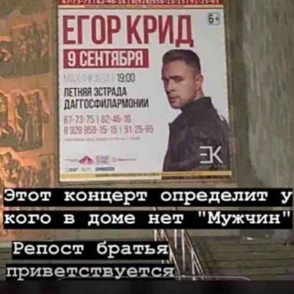«Кто пойдёт — тот петух!» В Дагестане бойкотируют концерт Егора Крида