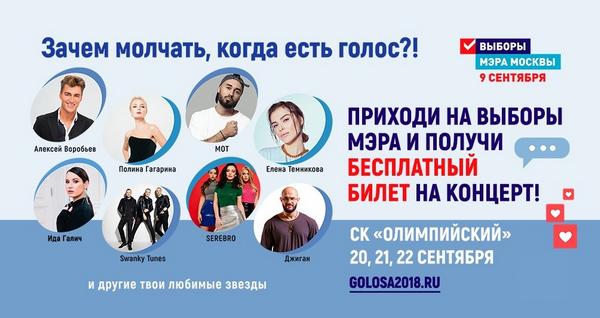 vyiboryi mera moskvy 2 Выборы мэра Москвы, рэперы Джиган и Скруджи – что общего?