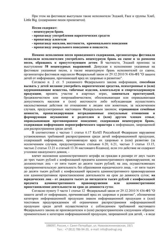 zhalobu v prokuraturu po povodu eldzheya i vk fest 2 Как МВД Санкт Петербурга покрывает Элджея и VK Fest