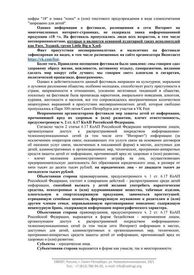 zhalobu v prokuraturu po povodu eldzheya i vk fest 3 Как МВД Санкт Петербурга покрывает Элджея и VK Fest