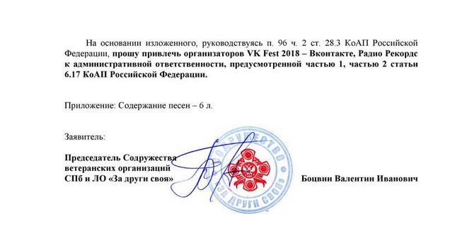 zhalobu v prokuraturu po povodu eldzheya i vk fest 4 Ветеранские организации Санкт Петербурга направили жалобу в прокуратуру по поводу Элджея и VK Fest