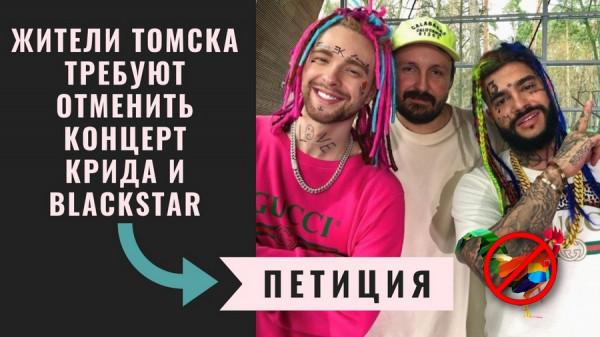 zhiteli tomska vyistupili protiv krida Победа родителей: В Нижнем Новгороде отменили концерты  пяти аморальных исполнителей