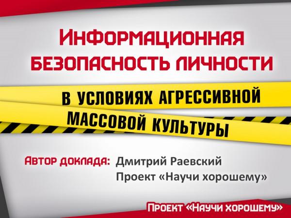Доклад о информационная безопасность 6209