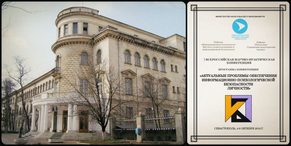 Доклад Научи хорошему на конференции в Севастополе по теме «Информационной безопасности личности»
