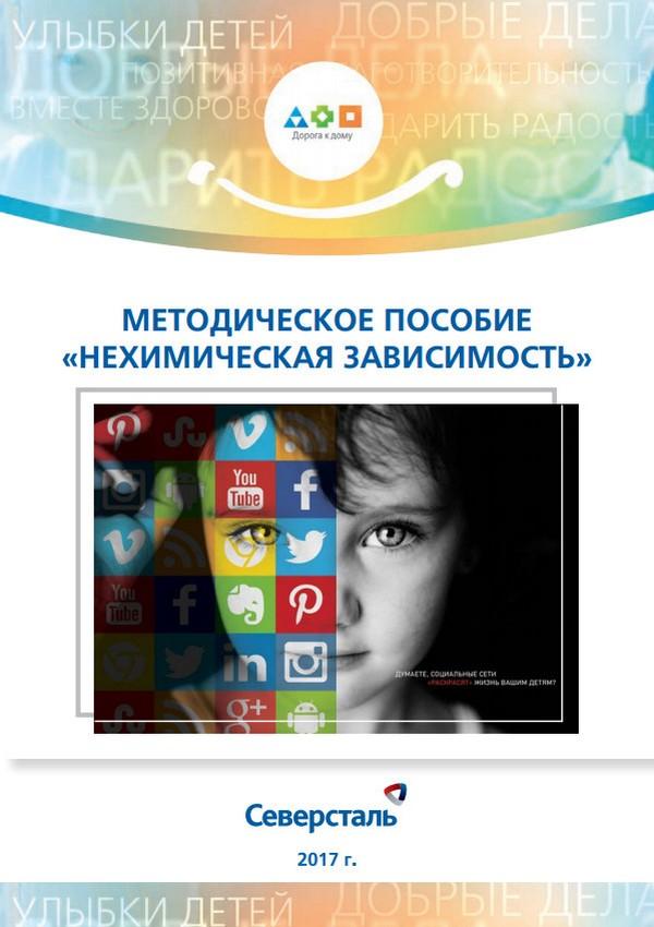 informatsionnoy bezopasnosti lichnosti 2 Доклад Научи хорошему на конференции в Севастополе по теме «Информационной безопасности личности»