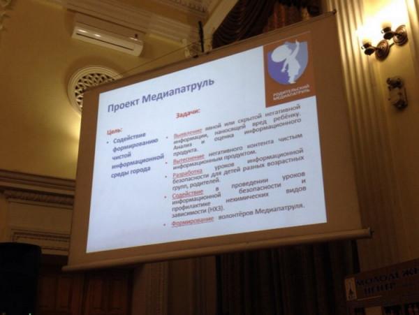 informatsionnoy bezopasnosti lichnosti 3 Доклад Научи хорошему на конференции в Севастополе по теме «Информационной безопасности личности»