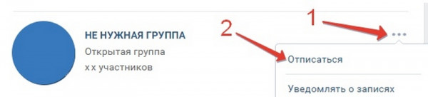 kak sdelat novostnuyu lentu vkontakte maksimalno poleznoy 1 Как сделать новостную ленту ВКонтакте максимально полезной