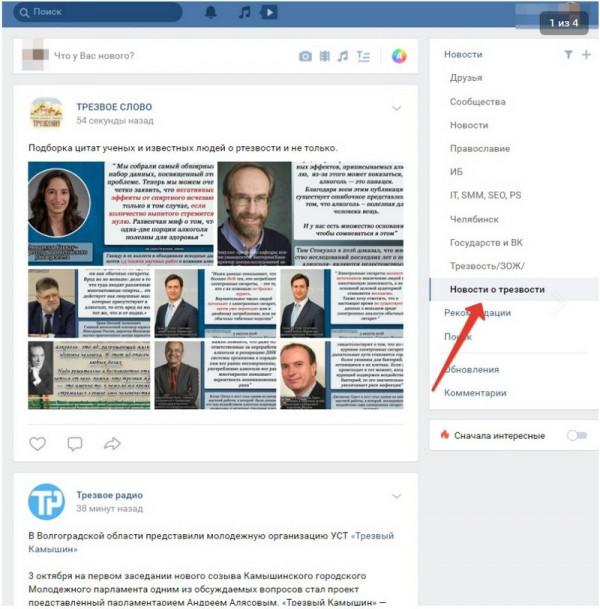 kak sdelat novostnuyu lentu vkontakte maksimalno poleznoy 5 Как сделать новостную ленту ВКонтакте максимально полезной