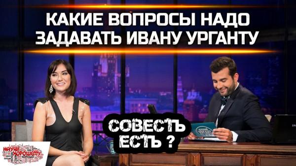 Какие вопросы надо задавать Ивану Урганту?