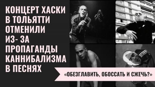 kontsert-haski-v-tolyatti-otmenil (1)