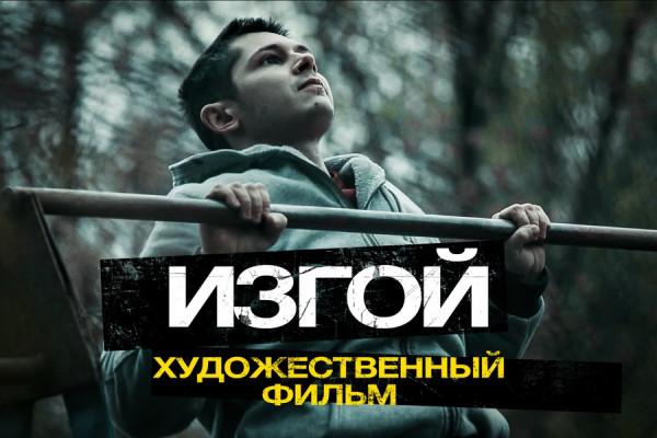 korotkometrazhnyiy-film-izgoy-nesmotrya-ni-na-chto (1)