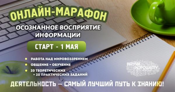 onlayn-marafon-osoznannoe-vospriyatie-informatsii-9